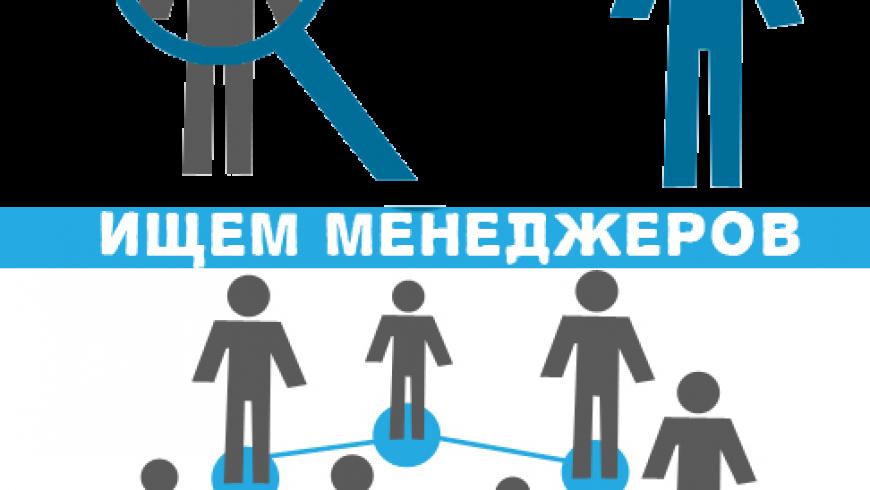 Вакансия «Менеджер по продажам»