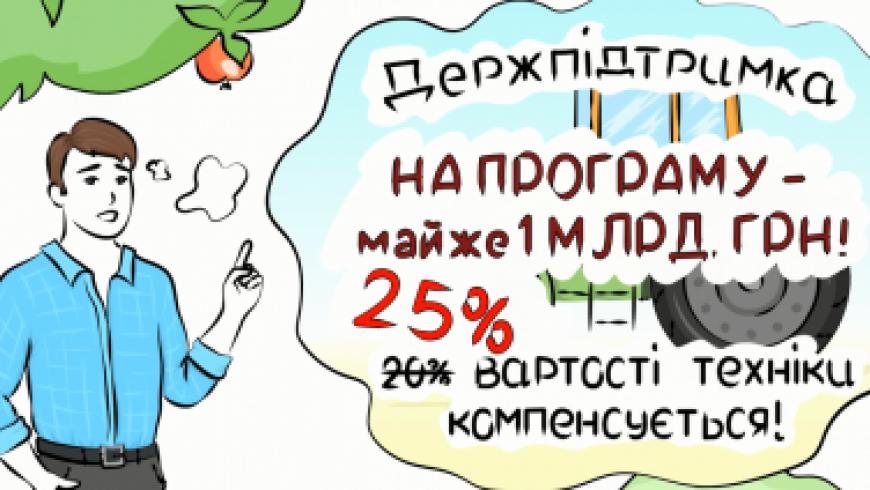 Правительство Украины увеличило компенсацию стоимости покупки сельхозтехники с 20 до 25%